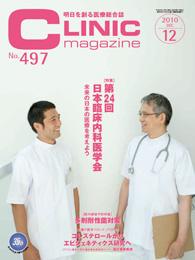 北徹先生(神戸市民病院院長)との対談 (クリニックマガジン2010年12月号 北徹の医学フロンティア より)