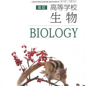 酒井研が長年取り組んできた「遺伝子改変マウス」が高校生物の教科書で紹介されました。