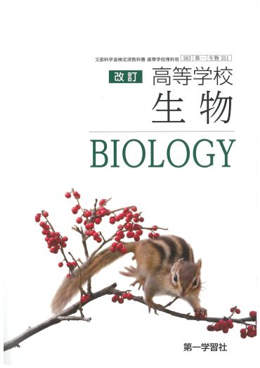 酒井研で長年取り組んでいる「遺伝子改変マウス」が高校生物の教科書で紹介されました