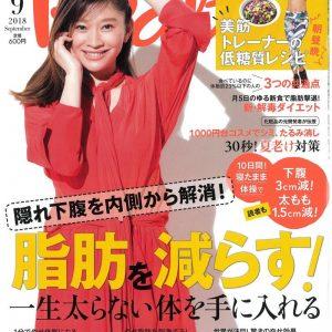 日経BP社日経ヘルス9月号
